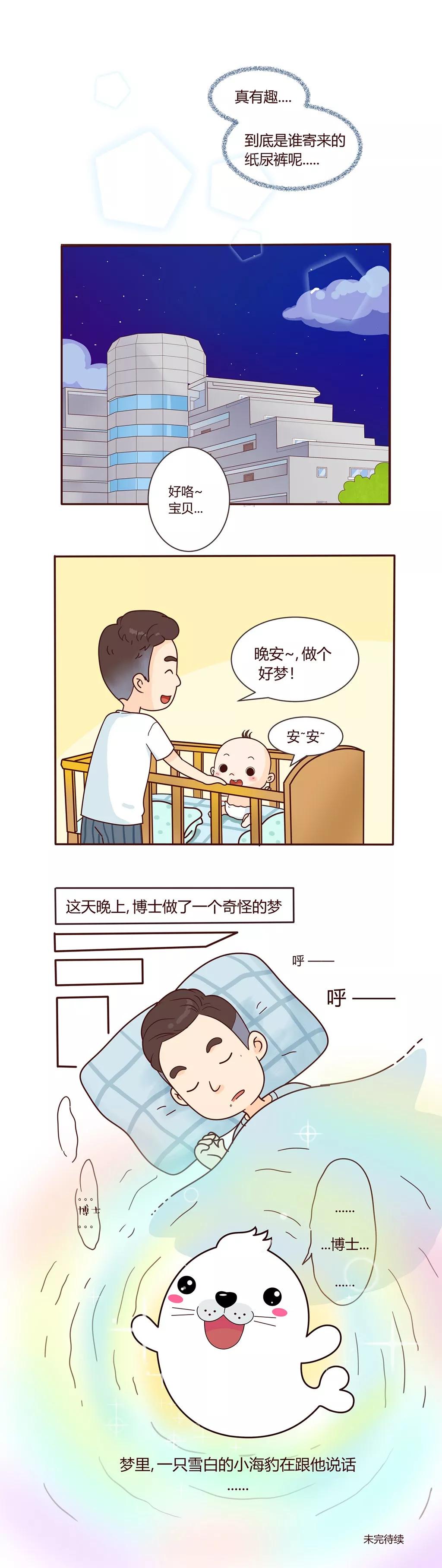 《小萌希奥》大型连载漫画第1话:来自外星的神秘快递