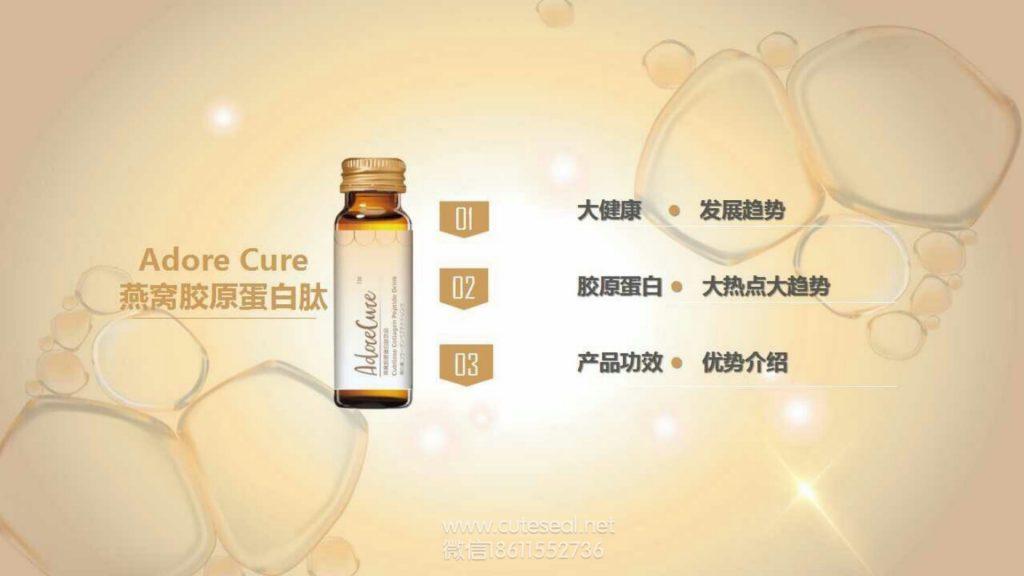 AdoreCure燕窝胶原蛋白肽饮有什么优势