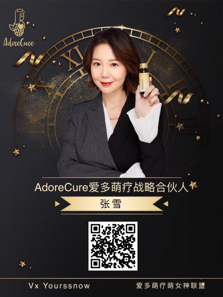 AdoreCure爱多萌疗燕窝胶原蛋白肽如何代理购买